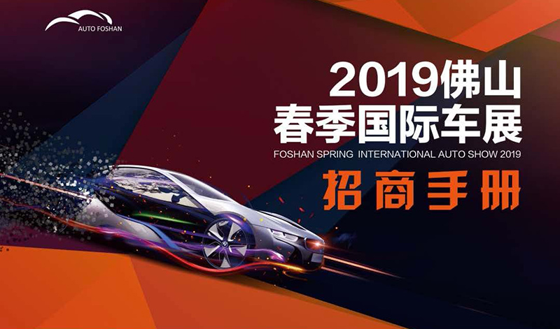 2019佛山春季国际车展招商手册 | 广东省汽车行业协会